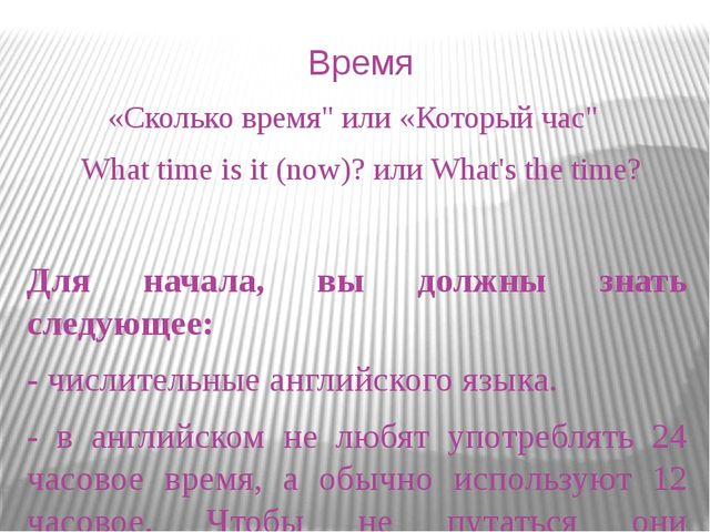"Время «Сколько время"" или «Который час"" What time is it (now)? или What's the..."