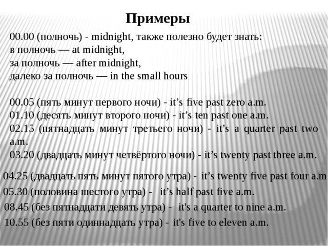Примеры 00.00 (полночь) - midnight, также полезно будет знать: в полночь — at...