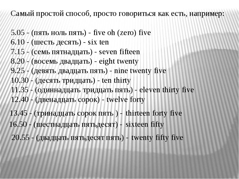 Самый простой способ, просто говориться как есть, например: 5.05 - (пять ноль...