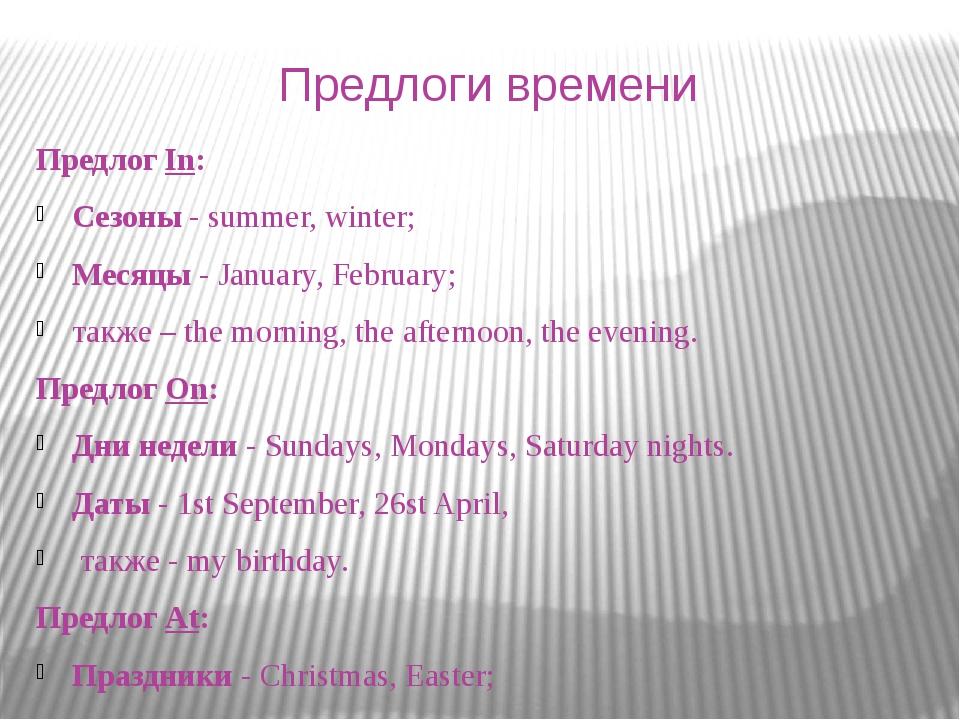 Предлоги времени Предлог In: Сезоны- summer, winter; Месяцы- January, Febru...