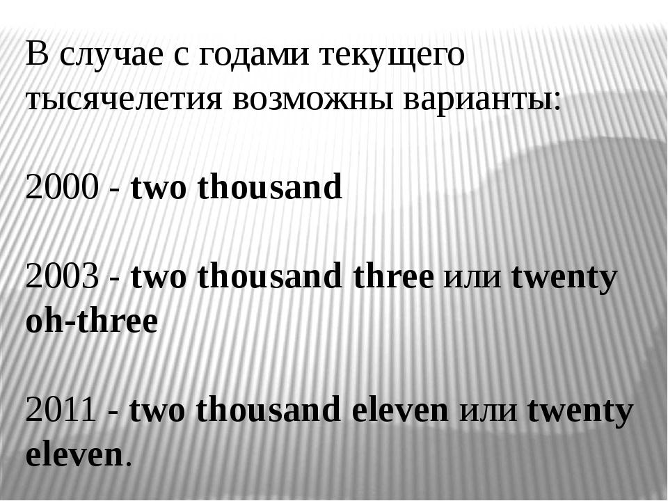 В случае с годами текущего тысячелетия возможны варианты: 2000 -two thousand...