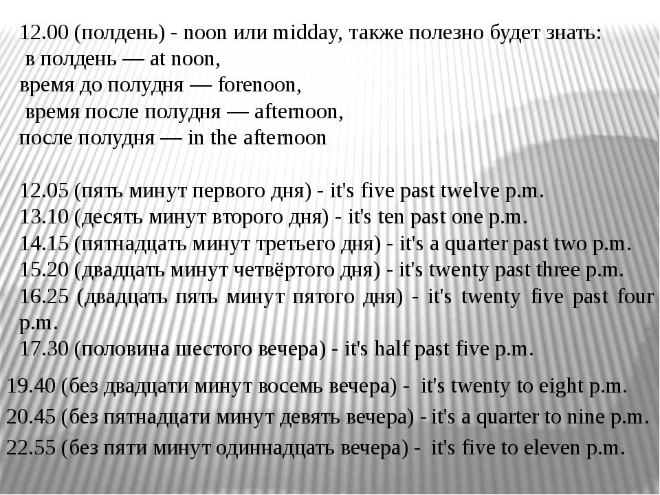 12.00 (полдень) - noon или midday, также полезно будет знать: в полдень — at...