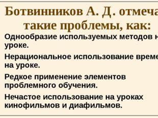 Ботвинников А. Д. отмечает такие проблемы, как: Однообразие используемых мет