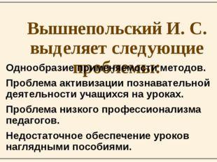 Вышнепольский И. С. выделяет следующие проблемы: Однообразие применяемости ме