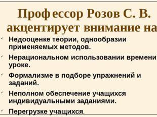 Профессор Розов С. В. акцентирует внимание на: Недооценке теории, однообразии
