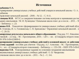 Источники Карабанова О.А. Формирование универсальных учебных действий учащих
