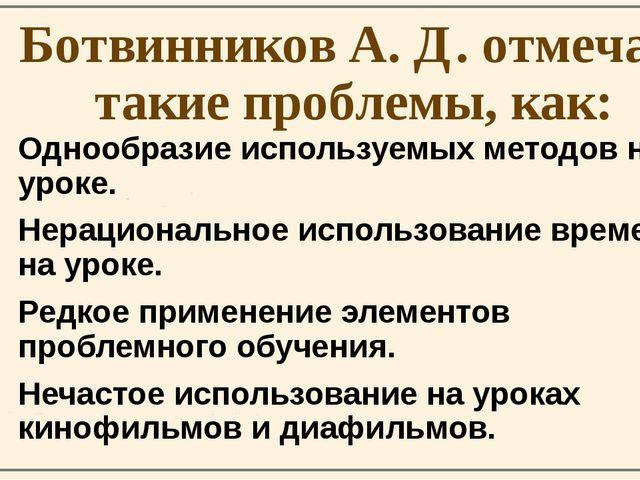 Ботвинников А. Д. отмечает такие проблемы, как: Однообразие используемых мет...