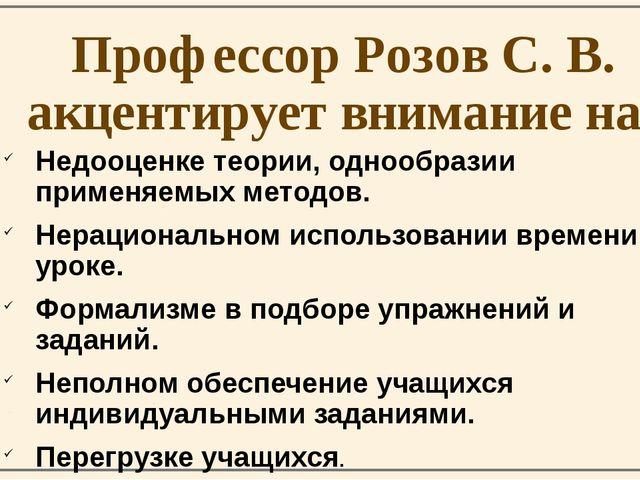 Профессор Розов С. В. акцентирует внимание на: Недооценке теории, однообразии...