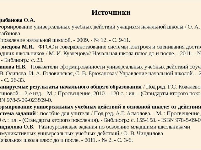 Источники Карабанова О.А. Формирование универсальных учебных действий учащих...