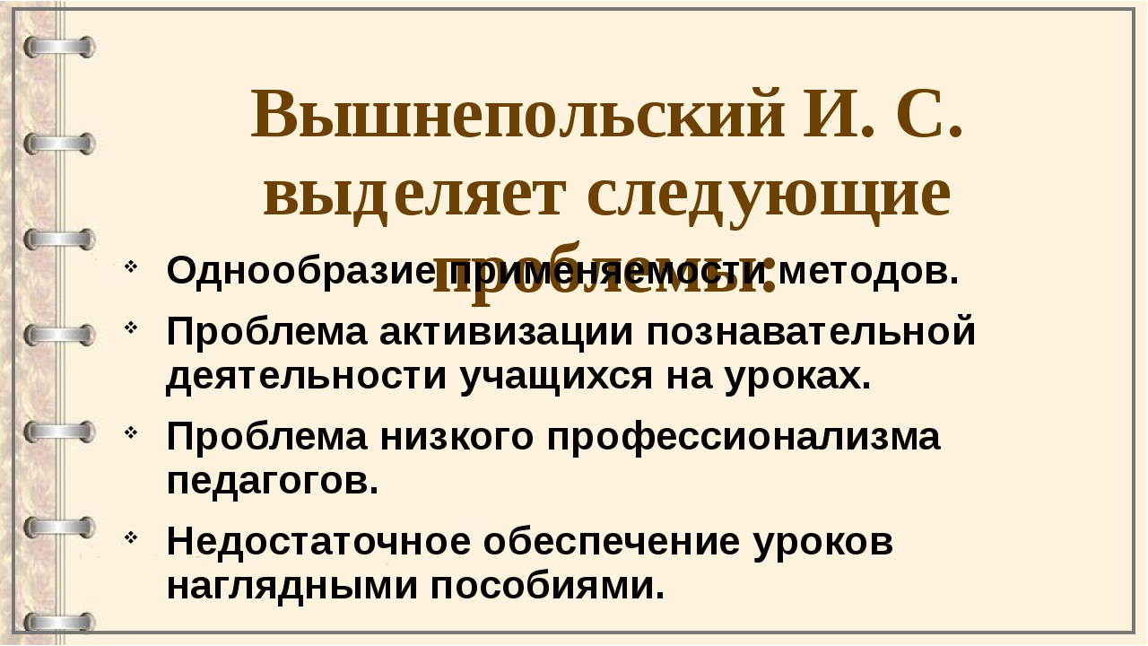 Вышнепольский И. С. выделяет следующие проблемы: Однообразие применяемости ме...