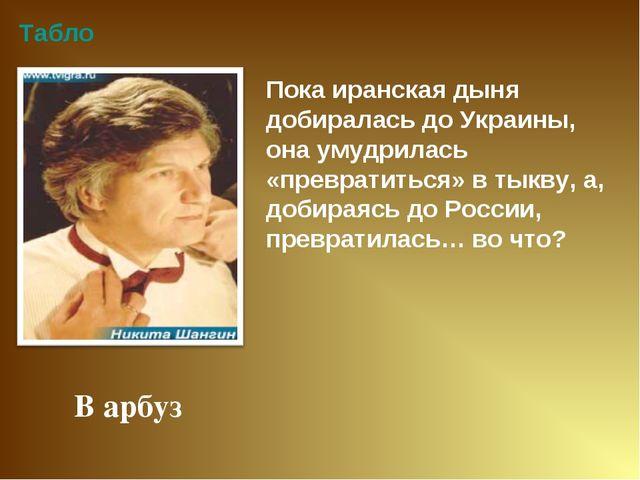 Табло В арбуз Пока иранская дыня добиралась до Украины, она умудрилась «прев...