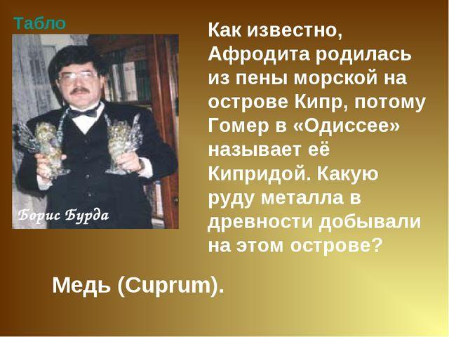 Табло Медь (Cuprum). Борис Бурда Как известно, Афродита родилась из пены мор...