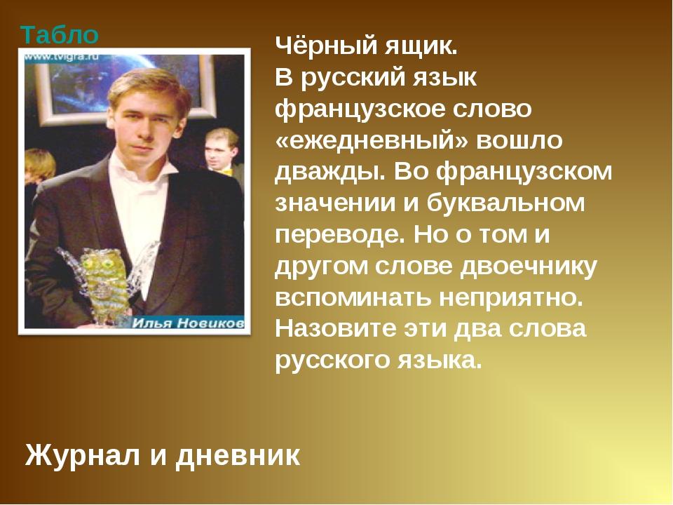 Табло Журнал и дневник Чёрный ящик. В русский язык французское слово «ежедне...