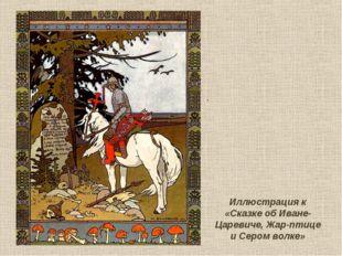 Иллюстрация к «Сказке об Иване-Царевиче, Жар-птице и Сером волке»  .