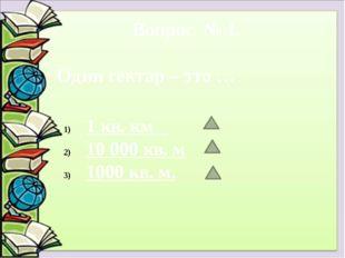 Вопрос № 2 Единица измерения скорости судов, это… Миля Км/ч Узел