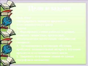 Цель игры: Интегрировать знания по предметам естественнонаучного цикла Задач