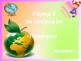Раунд ΙΙ по географии «Проверим знания»