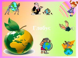 Вопрос № 2 Как называется внутренняя оболочка Земли? 1) Корона 2) Атмосфера