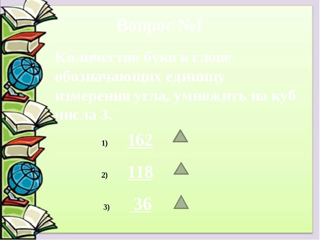 Вопрос № 2 От градусной меры развернутого угла вычтите половину градусной ме...