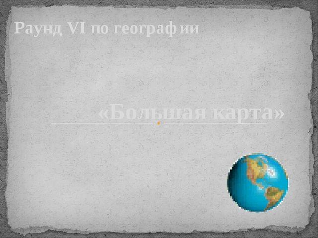 Меридиан
