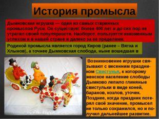 История промысла Дымковскаяигрушка—одинизсамыхстаринных промысловРуси.