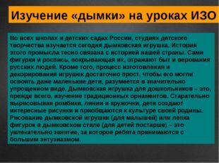 Изучение «дымки» на уроках ИЗО Во всех школах и детских садах России, студиях