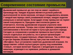 Современное состояние промысла Дымковский промысел до сих пор не имеет серийн