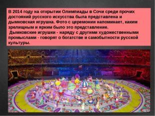 В 2014 году на открытии Олимпиады в Сочи среди прочих достояний русского иску
