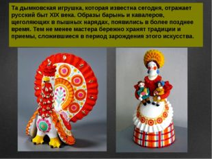 Та дымковская игрушка, которая известна сегодня, отражает русский быт XIX век