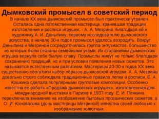 Дымковский промысел в советский период В начале XX века дымковский промысел б