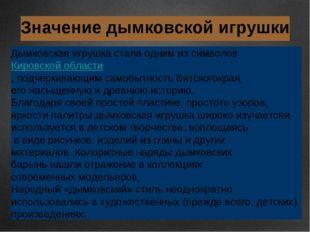 Значениедымковскойигрушки Значениедымковскойигрушки Дымковскаяигрушкаст