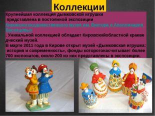 Коллекции Крупнейшаяколлекциядымковскойигрушки представленавпостоянной