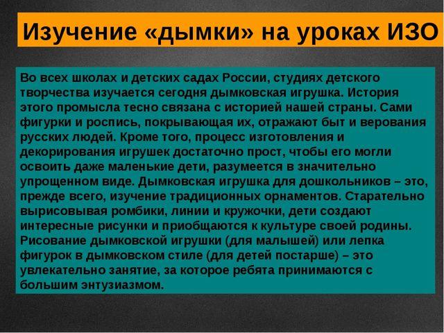 Изучение «дымки» на уроках ИЗО Во всех школах и детских садах России, студиях...