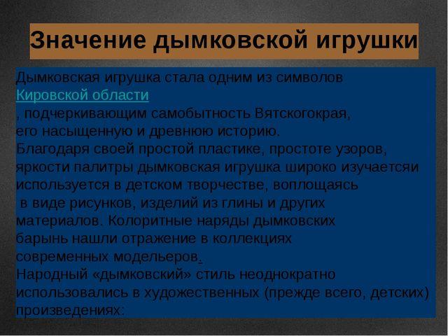Значениедымковскойигрушки Значениедымковскойигрушки Дымковскаяигрушкаст...