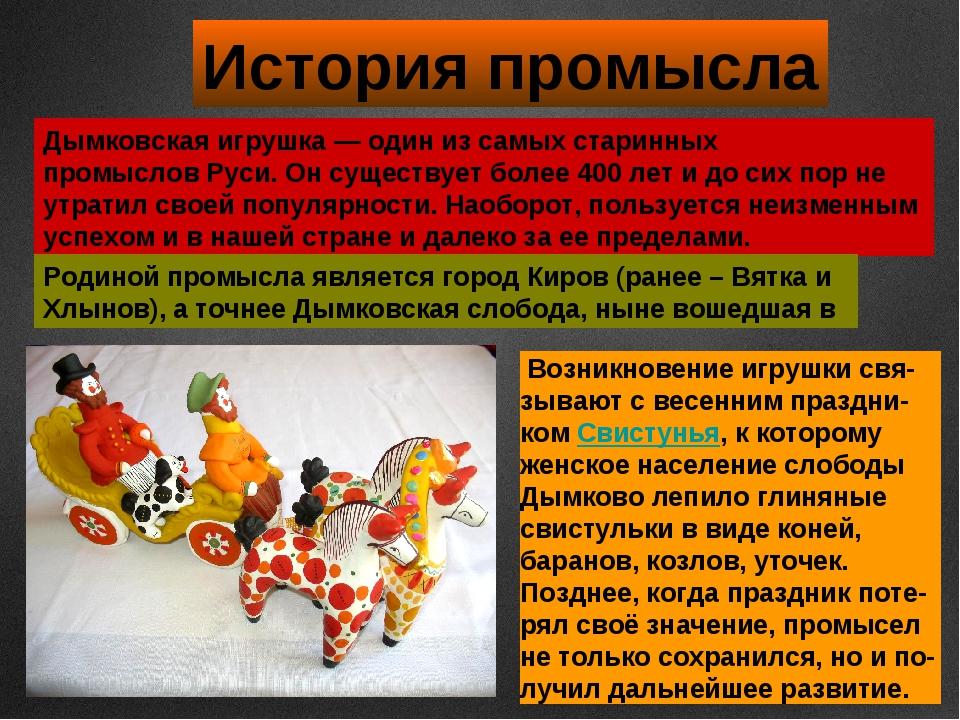 История промысла Дымковскаяигрушка—одинизсамыхстаринных промысловРуси....