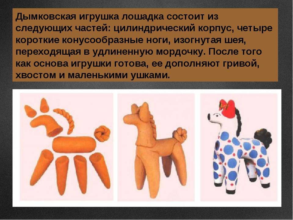 Дымковская игрушка лошадка состоит из следующих частей: цилиндрический корпус...