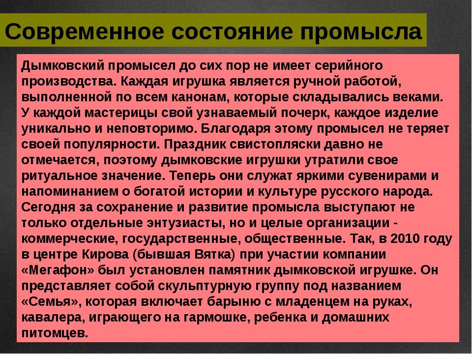 Современное состояние промысла Дымковский промысел до сих пор не имеет серийн...