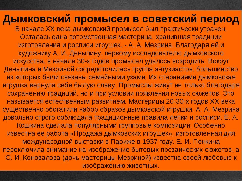 Дымковский промысел в советский период В начале XX века дымковский промысел б...