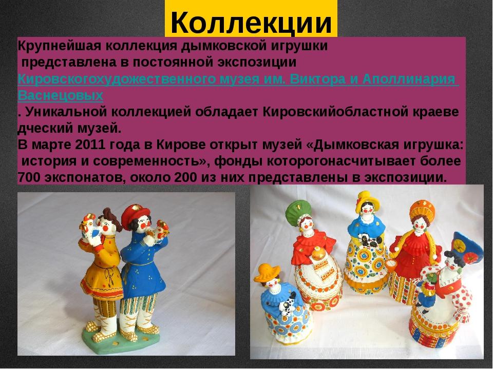 Коллекции Крупнейшаяколлекциядымковскойигрушки представленавпостоянной...