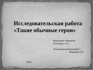 МБОУ «Зубово – Полянская гимназия» Исследовательская работа «Такие обычные ге