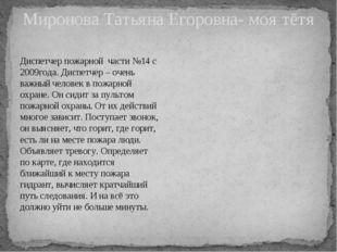 Миронова Татьяна Егоровна- моя тётя Диспетчер пожарной части №14 с 2009года.
