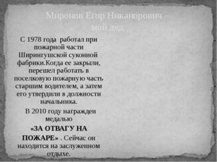 Миронов Егор Никанорович – мой дед С 1978 года работал при пожарной части Шир