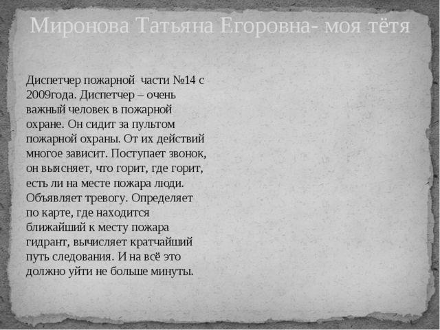 Миронова Татьяна Егоровна- моя тётя Диспетчер пожарной части №14 с 2009года....