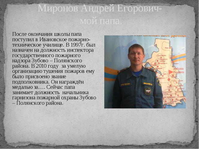 Миронов Андрей Егорович- мой папа. После окончания школы папа поступил в Иван...