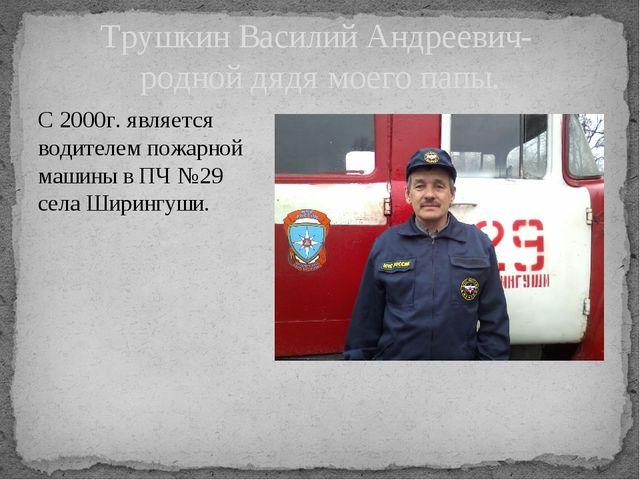 Трушкин Василий Андреевич- родной дядя моего папы. С 2000г. является водителе...