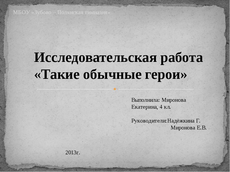 МБОУ «Зубово – Полянская гимназия» Исследовательская работа «Такие обычные ге...