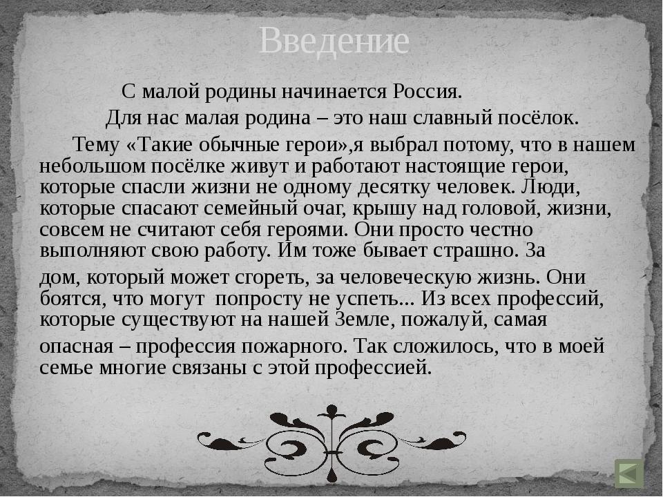 С малой родины начинается Россия. Для нас малая родина – это наш славный...