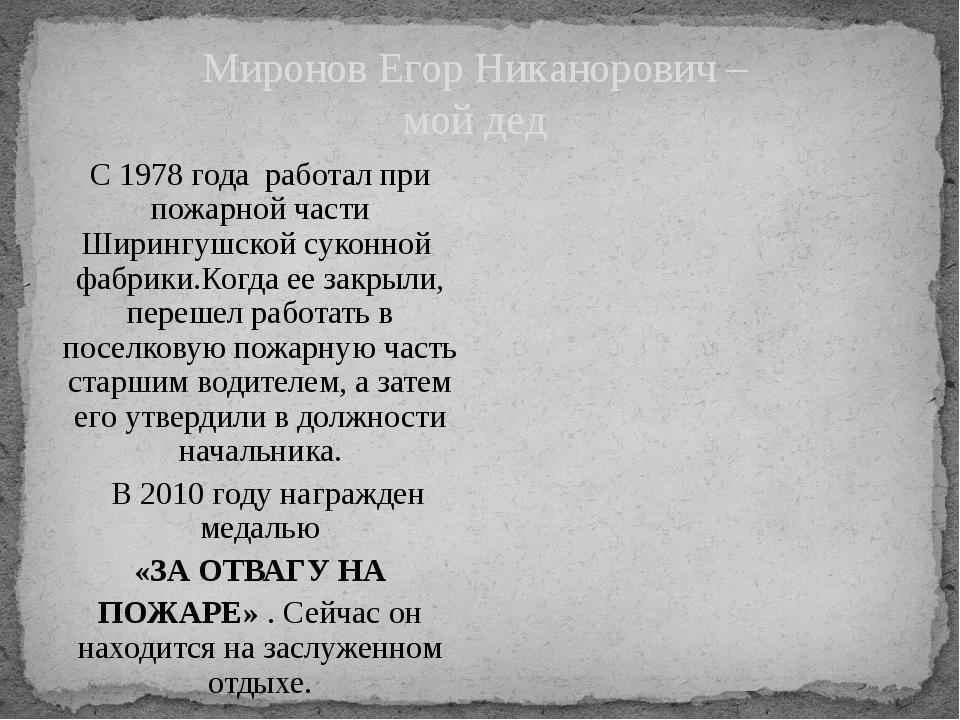 Миронов Егор Никанорович – мой дед С 1978 года работал при пожарной части Шир...