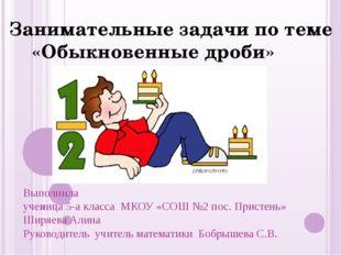Выполнила ученица 5-а класса МКОУ «СОШ №2 пос. Пристень» Ширяева Алина Руков