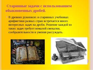 Старинные задачи с использованием обыкновенных дробей. В древних рукописях